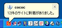 cococの通知